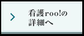 看護roo!の詳細へ