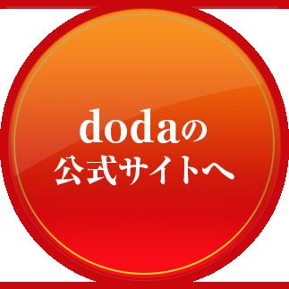DODA(デューダ)の公式サイトへ