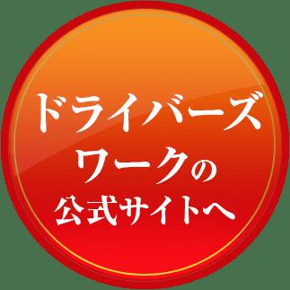 ウズキャリ(第二新卒ナビ)の公式サイトへ