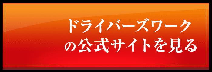 ウズキャリ(第二新卒ナビ)の公式はこちら