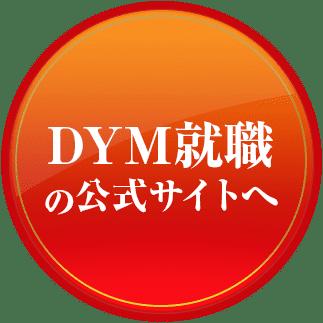DYM就職の公式サイトへ
