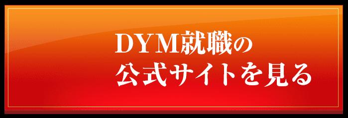 DYM就職の公式はこちら