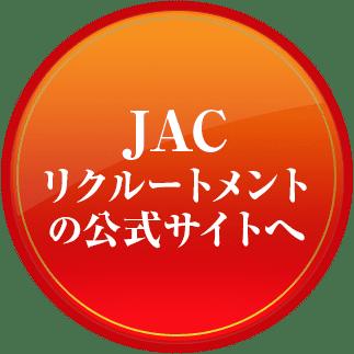 JACリクルートメントの公式サイトへ