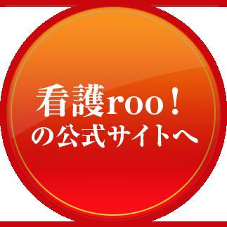 看護roo!の公式サイトへ