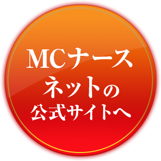 MCナースネットの公式サイトへ