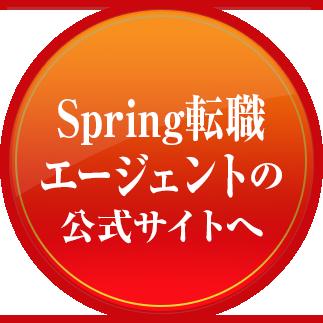 Spring転職エージェントの公式サイトへ