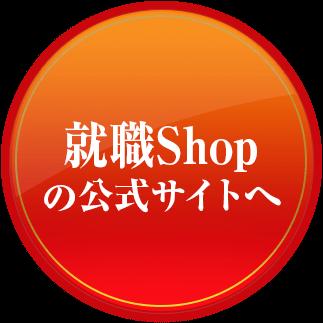 就職Shopの公式サイトへ
