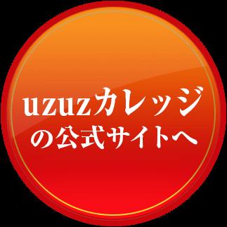 uzuzカレッジの公式サイトへ