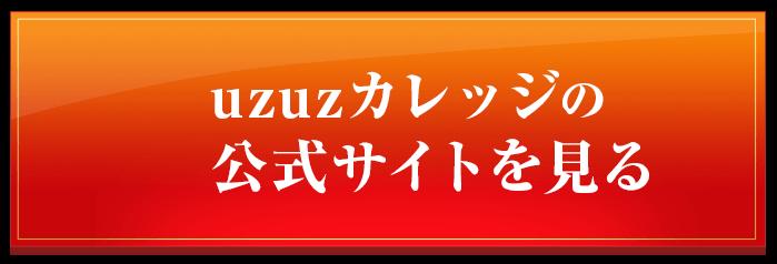 uzuzカレッジの公式はこちら