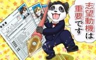 転職者の履歴書・職務経歴書の志望動機の書き方を解説!