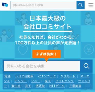 カイシャの評判の公式サイトトップ画面