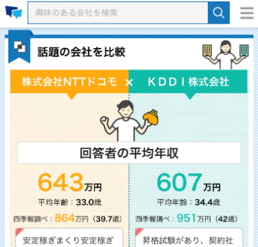 カイシャの評判の公式サイト企業比較画面