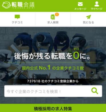 転職会議の公式サイトトップ画面