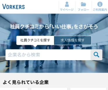 Vorkersの公式サイトトップ画面