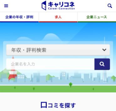 キャリコネの公式サイトトップ画面