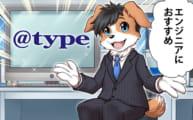 『@type(アットタイプ)』がIT・エンジニア転職におすすめな理由