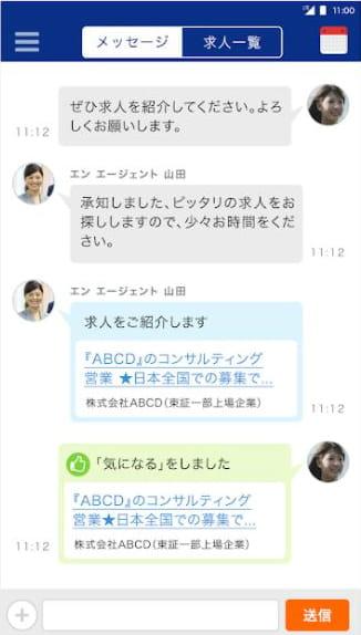 エンエージェント専用アプリ