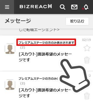 ビズリーチのメッセージ確認画面