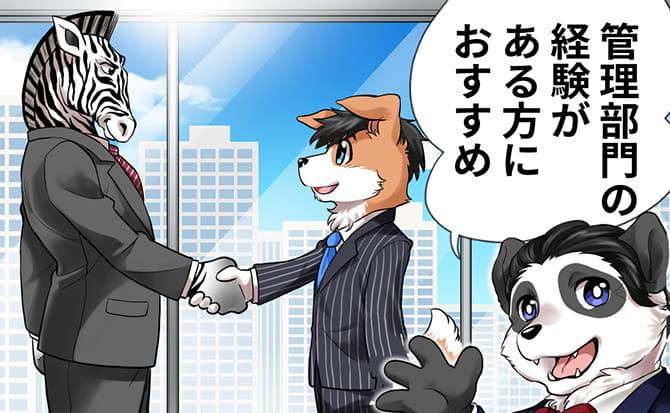 『MS-Japan』は管理部門の転職に特化した転職エージェント