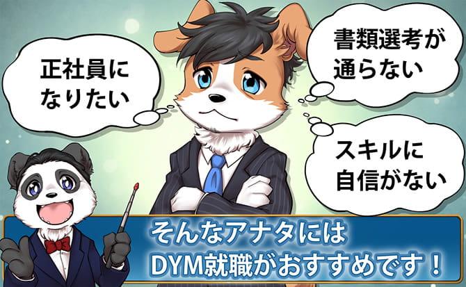 『DYM就職』は既卒・未経験などに強い!18~35歳まで利用可能