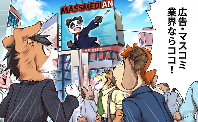 『マスメディアン』は広告・マスコミ業界に特化した転職エージェント