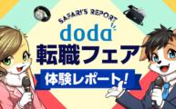 【レポ】dodaの転職フェアに参加!有効活用する方法を解説