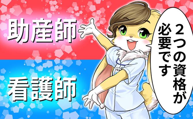 助産師になるには看護師資格も必要!資格取得までの流れを説明