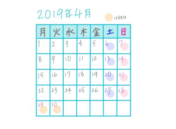 2019年4月の祝日カレンダー