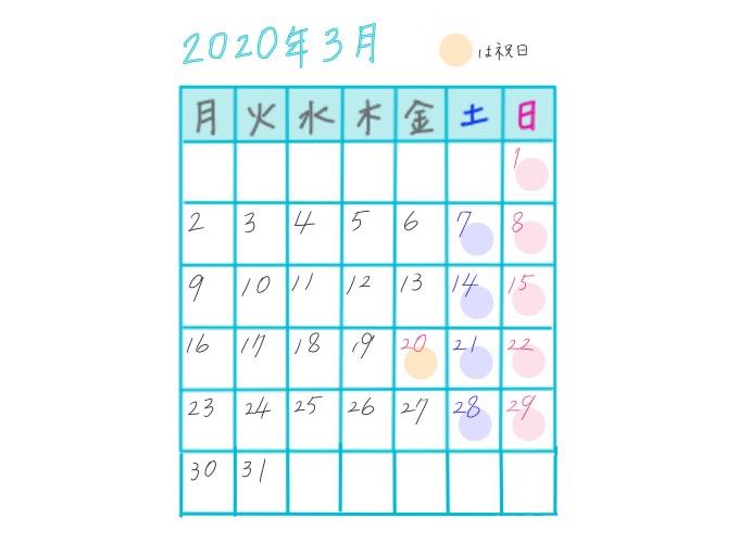 2020年3月の祝日カレンダー