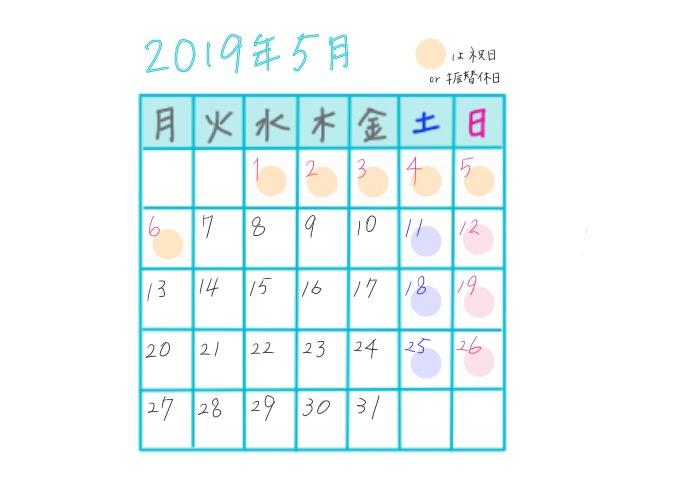 2019年5月の祝日カレンダー