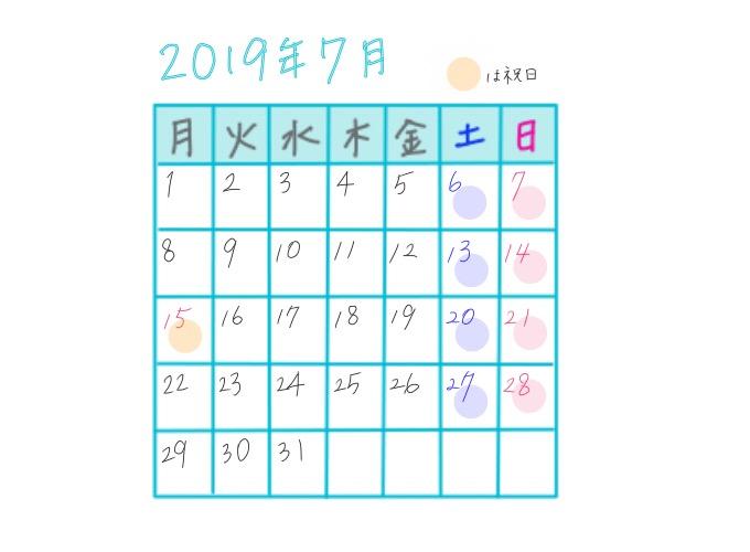 2019年7月の祝日カレンダー