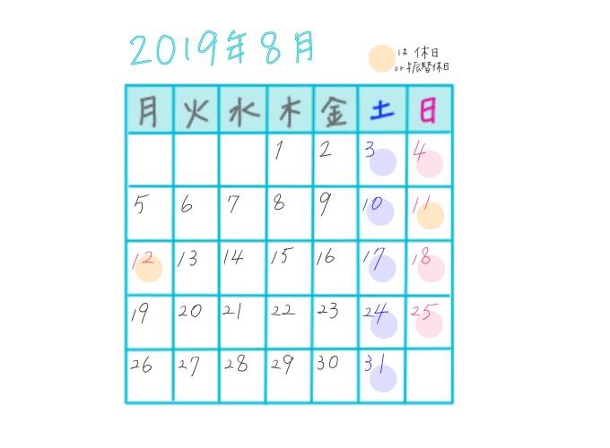 2019年8月の祝日カレンダー