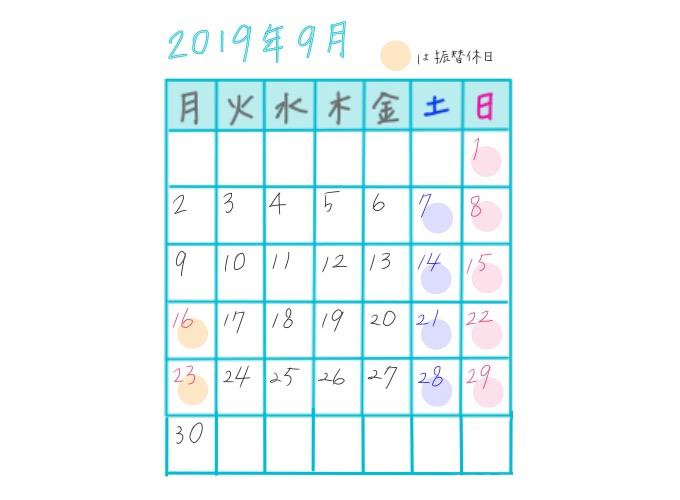 2019年9月の祝日カレンダー