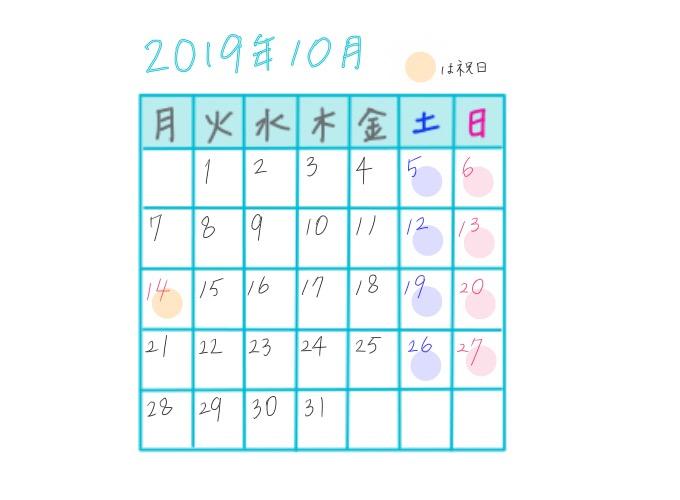2019年10月の祝日カレンダー