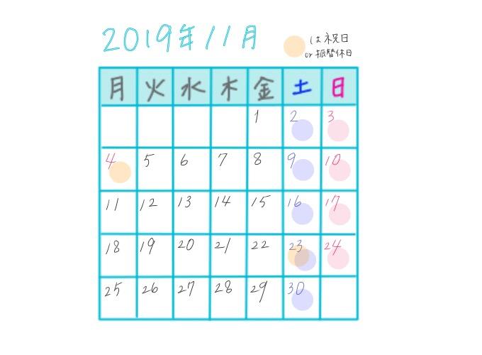 2019年11月の祝日カレンダー