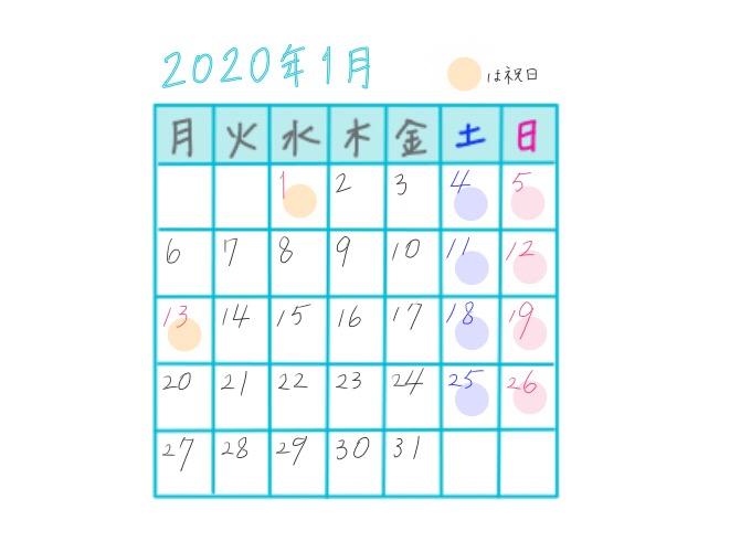 2020年1月の祝日カレンダー
