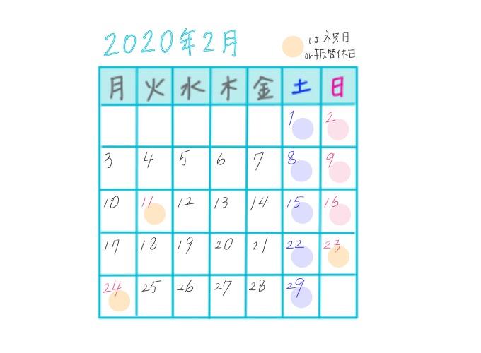 2020年2月の祝日カレンダー