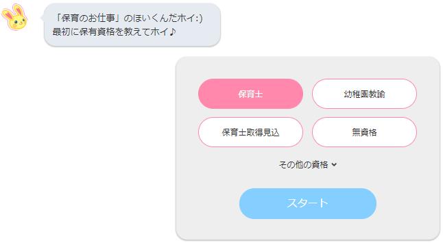 hoiku-oshigoto