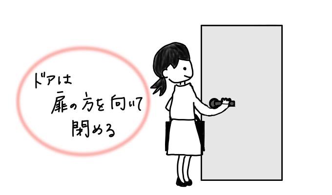 ドアの閉め方