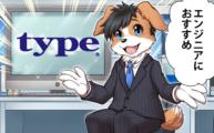 『type(タイプ)』がIT・エンジニア転職におすすめな理由