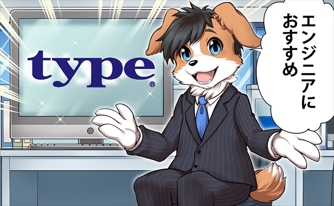『type(タイプ)』をIT・エンジニアの転職におすすめする理由