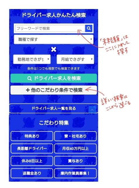 ドラEVERの検索画面