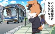 バス運転手への転職ってどうなの?仕事や免許、収入などについて解説