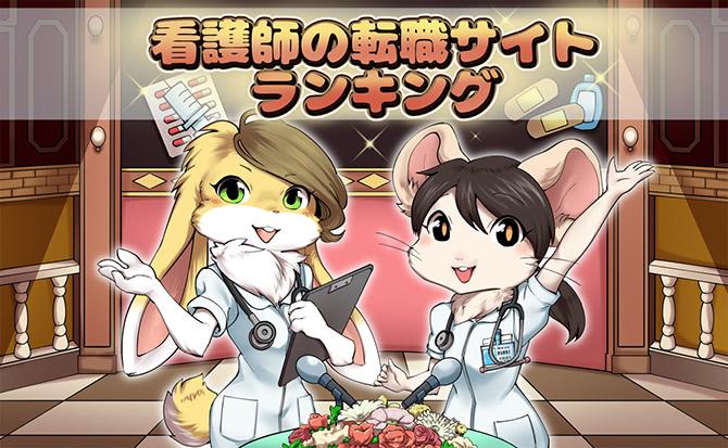 【看護師の転職サイト7選】ランキング形式で特徴を解説!