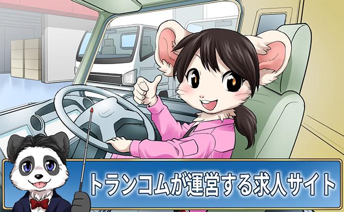「トラはた」はトランコムによるトラックドライバー向け求人サイト