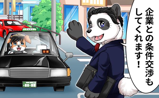 「タクシーハローワーク」はドライバー専門の転職エージェントです