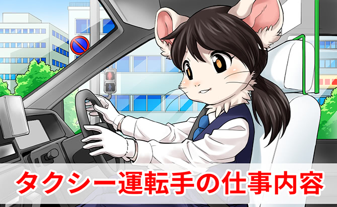 タクシー運転手の仕事内容や勤務シフト、メリット・デメリットを解説