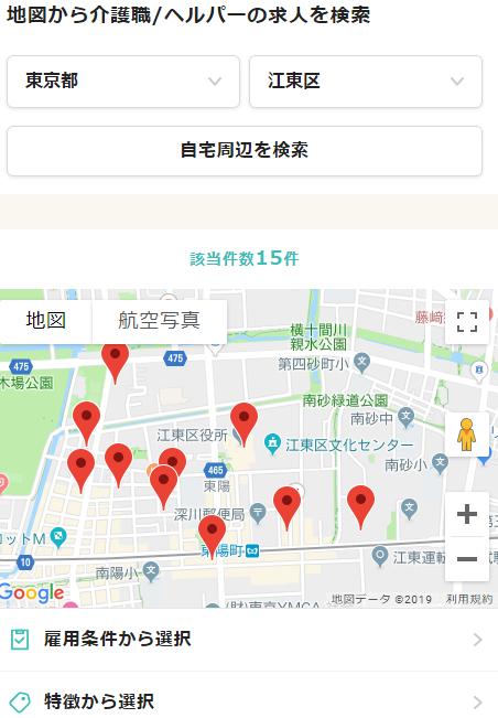 ジョブメドレー介護は地図からも求人検索できる
