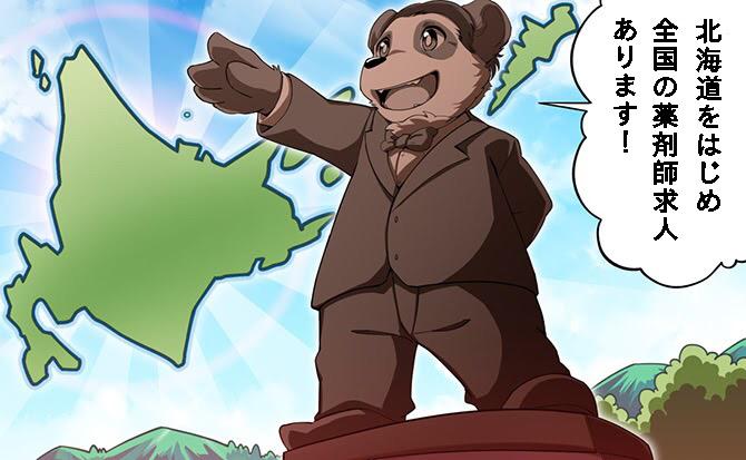 ファーマジョブは北海道や福岡などの薬剤師求人に強い!特徴を解説